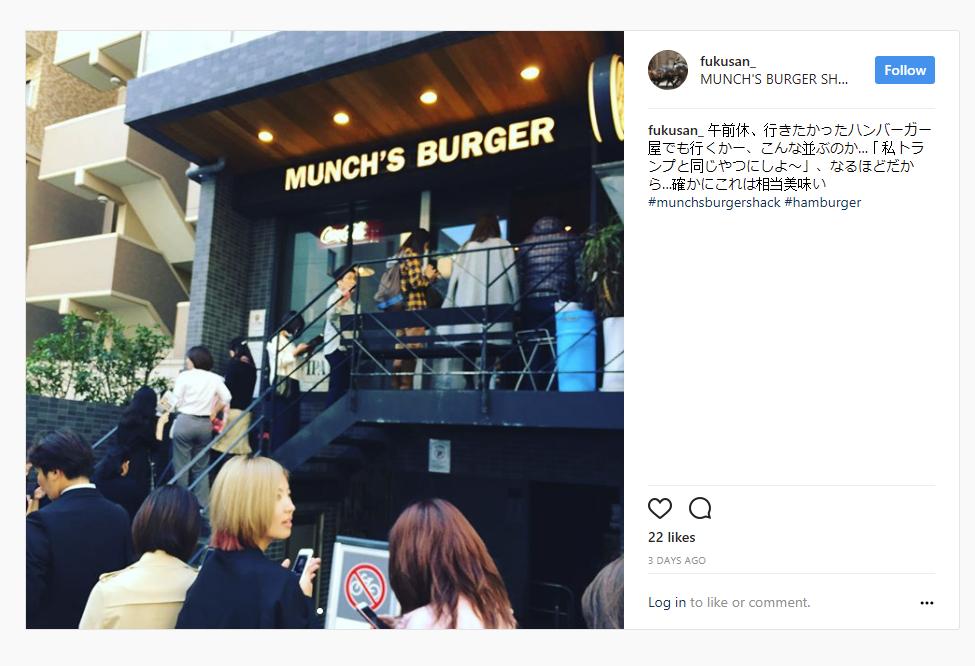 Munch's Burger Japan